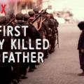 მათ ჯერ მამაჩემი მოკლეს: კამბოჯის ქალიშვილის მოგონებები