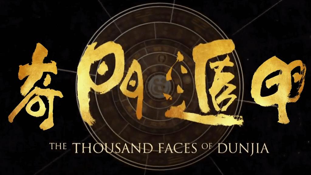 დუნცზიას ათასი სახე