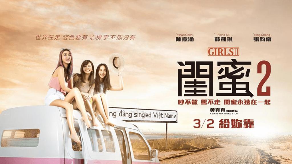 გოგონები 2