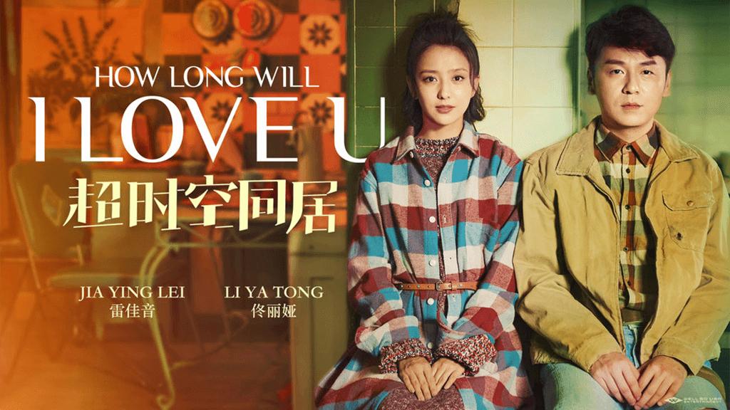 რამდენი ხანი მეყვარები?