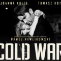 ცივი ომი