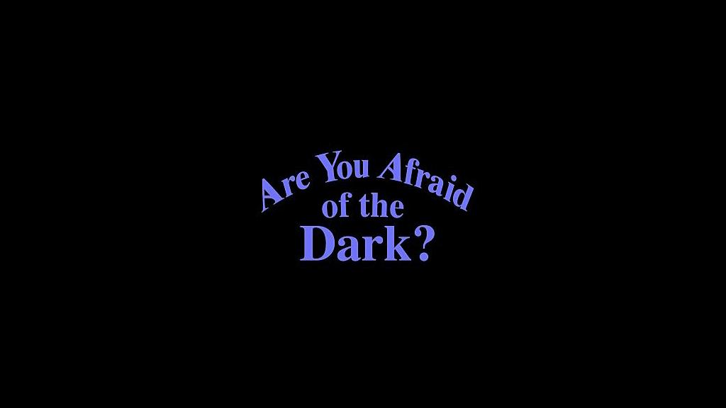 გეშინია სიბნელის?