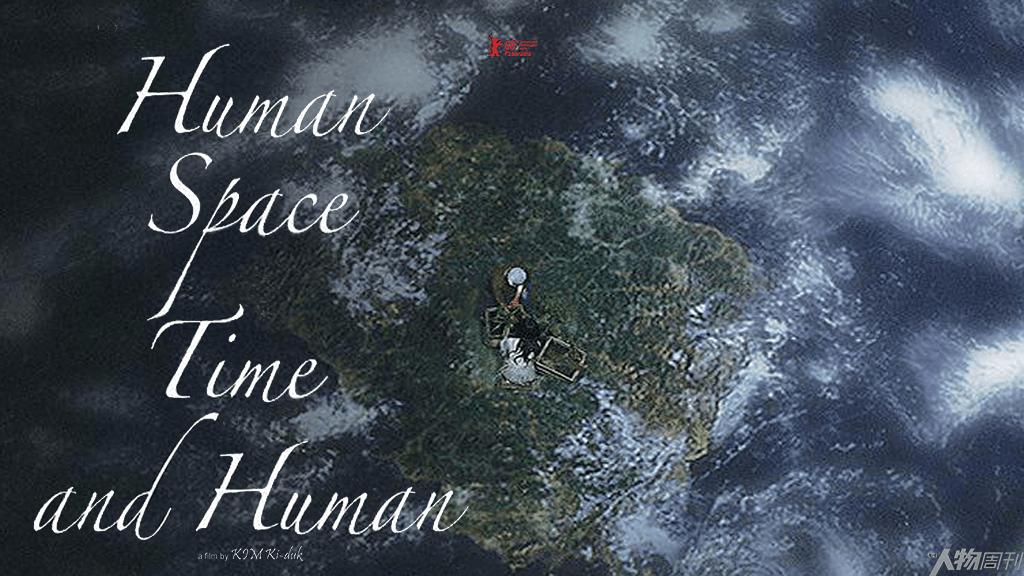 ადამიანი, სივრცე, დრო და ადამიანი