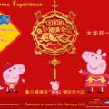 გოჭი პეპა ჩინურ ახალ წელს აღნიშნავს