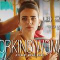 მომუშავე ქალი
