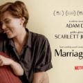 ქორწინების ამბავი