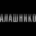 კალაშნიკოვი