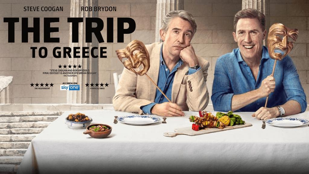 მოგზაურობა საბერძნეთში