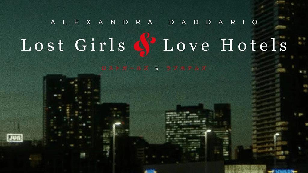 დაკარგული გოგოები და სიყვარულის სასტუმროები