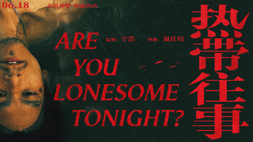 ამაღამ მარტო ხარ?