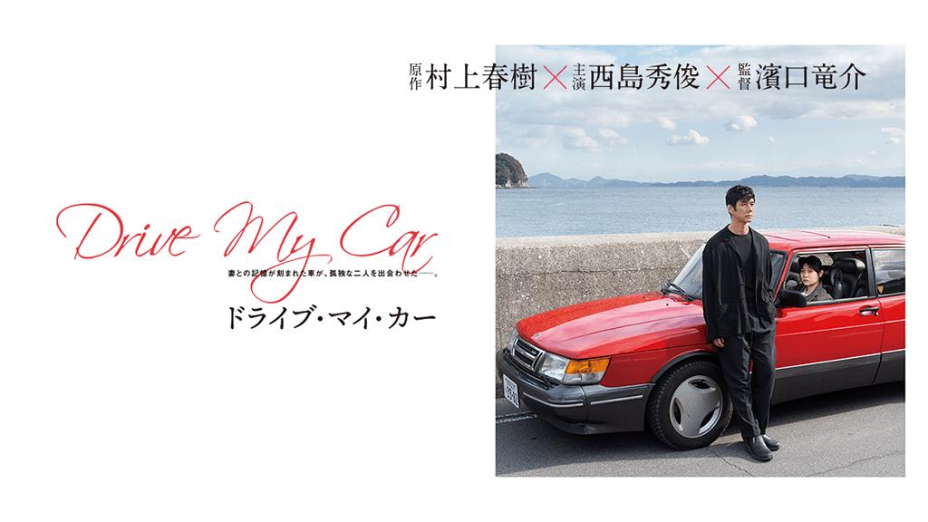 მართე ჩემი მანქანა